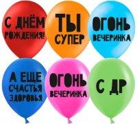 Шар (12''/30 см) С Днем Рождения, Ты Супер!, Ассорти, пастель, 2 ст, 25 шт.
