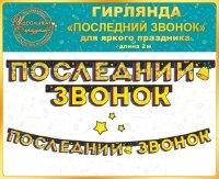 Гирлянда Последний Звонок (звезды), 200 см, 1 шт.