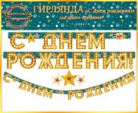 Гирлянда С Днем Рождения! (звезды), Золото, 200 см, 1 шт.