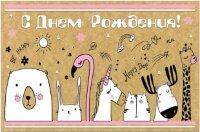 Открытка С Днем Рождения! (рисунки), 1 шт.