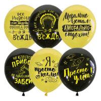 "MP 12""/30см BLACK&YELLOW 2 ст. рис Мужская лига 50шт шар латекс"