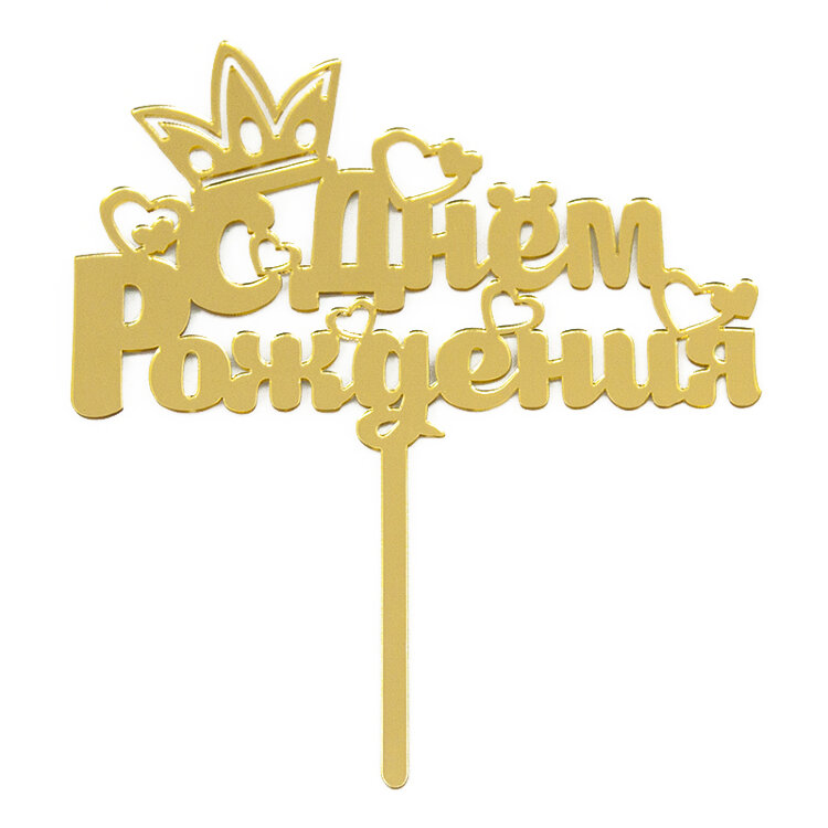 Топпер в торт, С Днем Рождения (корона и сердечки), Золото, 1 шт.