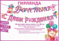 Гирлянда Доченька, С Днем Рождения! (мишка и шарики), Розовый, 360 см, 1 шт.