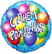 Шар (18''/46 см) Круг, С Днем Рождения! (воздушные шары), Голубой, 1 шт. в упак.