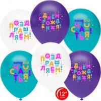 Шар (12''/30 см) С Днем Рождения, Счастья! (яркие буквы), Ассорти, пастель, 1 ст, 50 шт.