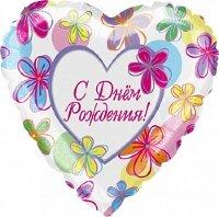 Шар (18''/46 см) Сердце, С Днем Рождения! (яркие цветы), 1 шт. в упак.