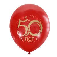 "M 12""/30см  Декоратор (шелк) CHERRY RED 2 ст. рис Юбилей цифра 50 10шт шар латекс"