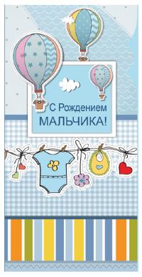 Конверты для денег, С Рождением Мальчика!, 10 шт