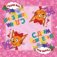 Салфетки, Три Кота, С Днем Рождения!, Розовый, 33*33 см, 20 шт.