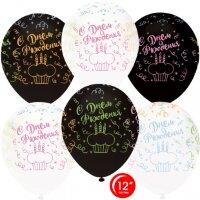 Шар (12''/30 см) С Днем Рождения! (разноцветные кексы), Ассорти, пастель, 5 ст флюор, 50 шт.