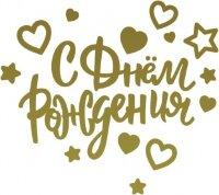 Наклейка С Днем Рождения! (сердца и звезды), 28*37 см, Золото, 1 шт.