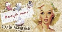 Конверты для денег, Молодой маме, С Днем Рождения! (Мерилин), 10 шт