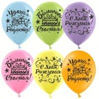 Воздушный шар (12''/30 см) С Днем Рождения, Удачи и Радости!, Ассорти, пастель, 2 ст, 25 шт.