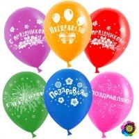 Воздушный шар (12''/30 см) Поздравляю, С Праздником!, Ассорти, лайт, пастель, 2 ст, 50 шт.