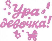 Наклейка Ура, девочка! (коляска для малышки), 18*34 см, Розовый, 1 шт.