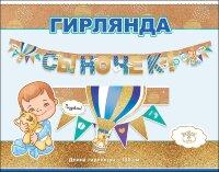 Гирлянда Сыночек! (воздушный шар), с блестками, 140 см, 1 шт.