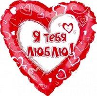 Шар (18''/46 см) Сердце, Я Люблю Тебя (множество сердец), Красный, 1 шт.