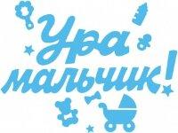Наклейка Ура, Мальчик! (коляска для малыша), 18*34 см, Голубой, 1 шт.