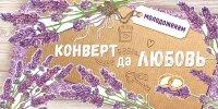 Конверты для денег, Конверт да Любовь (лаванда), 10 шт.