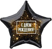 Шар (21''/53 см) Звезда, С Днем Рождения! (золотая хлопушка), Черный, 1 шт.