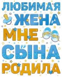 Наклейка Любимая жена сына родила, 33*47 см, Голубой, 1 шт.
