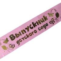 DM Лента Выпускник детского сада розовая шелк 150см х10см 1шт