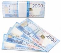 Деньги для выкупа, 2000 Рублей, 16*7 см, 98 шт.