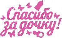 Наклейка Спасибо за дочку! (бабочки), 30*34 см, Розовый, 1 шт.
