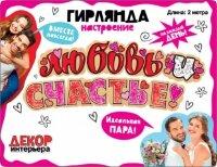 Гирлянда Любовь и Счастье!, 200 см, 1 шт.