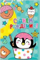 Открытка С Днем Рождения! (милый пингвин и сладости), 1 шт.