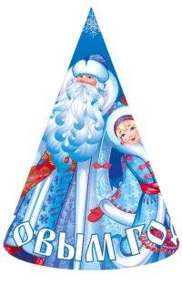 Колпаки, С Новым Годом! (Дед Мороз и Снегурочка), 6 шт.