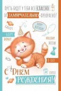 Открытка, С Днем Рождения! (котенок), 1 шт.