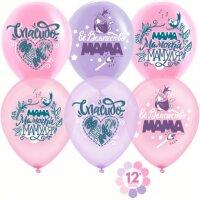 Шар (12''/30 см) Любимая Мамочка, Мама, Мамуля, Ассорти, кристалл, 2 ст, 50 шт.