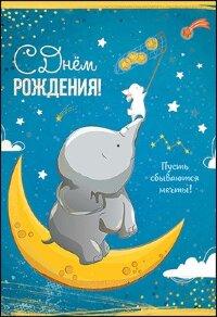 Открытка, С Днем Рождения, Пусть сбываются мечты! (звездопад), Синий, 12*18 см, 1 шт.