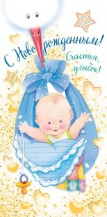 Конверты для денег, С Новорожденным, Счастья и Улыбок!, Голубой, с блестками, 10 шт.