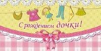 Конверты для денег, С Рождением Дочки! (розовый бантик), 10 шт