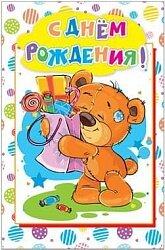 Открытка С Днем Рождения! (медвежонок с подарками), 1 шт.