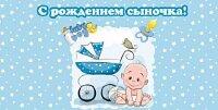 Конверты для денег, С Рождением Сыночка! (милый малыш), 10 шт