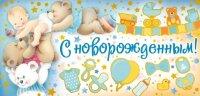Конверты для денег, С Новорожденным! (игрушки), Голубой, 10 шт.