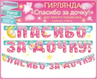 Гирлянда Спасибо За Дочку! (звездочки), Розовый, 190 см, 1 шт.