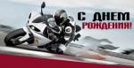 Конверты для денег, С Днем Рождения! (мотоциклист) 1 шт