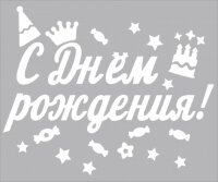 Наклейка С Днем Рождения! (звездочки), 30*34 см, Белый, 1 шт.