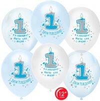 Шар (12''/30 см) 1 Годик, С Днем Рождения!, Ассорти для мальчика, пастель, 1 ст, 25 шт.