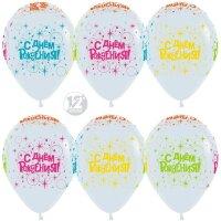 Шар (12''/30 см) С Днем Рождения, Белый (005), неон, 5 ст флюор, 12 шт.