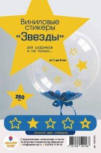 Виниловые стикеры, Звезды, Золото, 250 шт