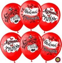 Воздушный шар (12''/30 см) Любимому Учителю, Красный (230), пастель, 2 ст, 25 шт.