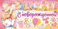 Конверты для денег, С Новорожденной! (игрушки), Розовый, 10 шт.