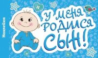 Наклейка У Меня Родился Сын!, 30*50 см, Голубой, 1 шт.