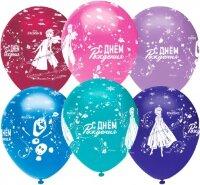 Воздушный шар (12''/30 см) Холодное сердце, С Днем Рождения!, Ассорти, пастель, 5 ст, 25 шт.