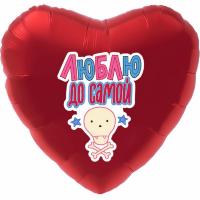 Шар (19''/48 см) Сердце, Люблю до самой ..., Красный, 1 шт.